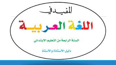 المفيد في اللغة العربية للسنة الرابعة ابتدائي وفق آخر المستجدات 2019