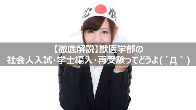 獣医学部社会人入試学士編入再受験