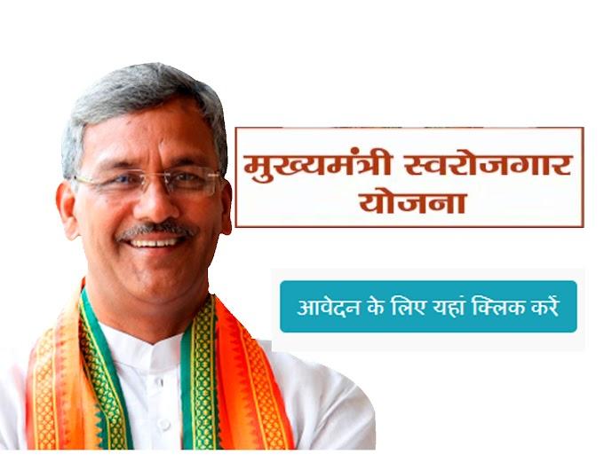 मुख्यमंत्री स्वरोजगार योजना  Mukhya Mantri Swarojgar Yojna