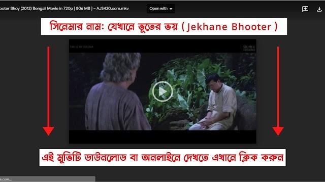 যেখানে ভূতের ভয় ফুল মুভি | Jekhane Bhooter Bhoy (2012) Bengali Full HD Movie Download or Watch | Ajs420