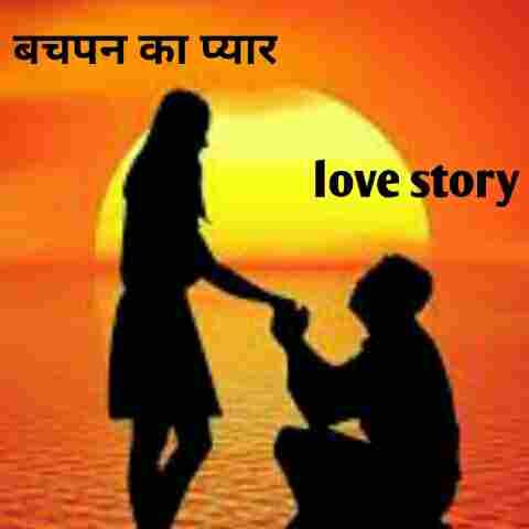 Love story in hindi | बचपन का प्यार मिला कैसे