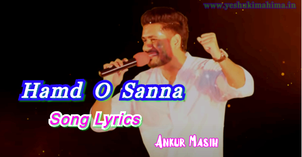 Hamd O Sanna Song Lyrics, हम्द ओ सन्ना, New Christian Song 2020