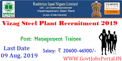 Vizag Steel INDIA Recruitment 2019