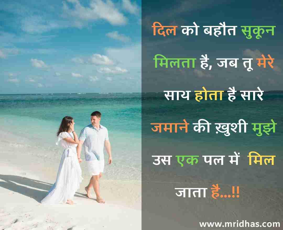Love Shayariin Hindi