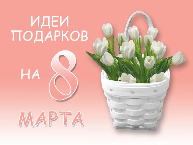 Идеи подарков. Что подарить на 8 марта маме, подруге, сестре, девушке?