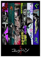 ITO JUNJI COLLECTION