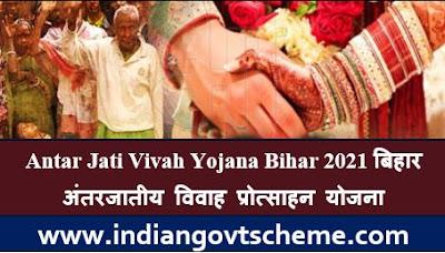 Antar Jati Vivah Yojana Bihar