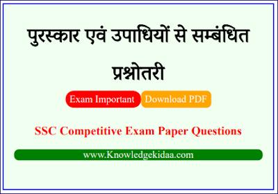 पुरस्कार एवं उपाधियों से सम्बंधित प्रश्नोतरी   SSC Exam Important Purskar evm Upadhiyon Objective Questions and Answer   PDF Download  