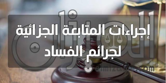 إجراءات المتابعة الجزائية لجرائم الفساد