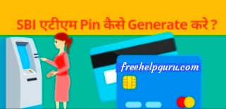 SBI New ATM Pin Kaise Banaye? how to generate sbi atm pin by sms