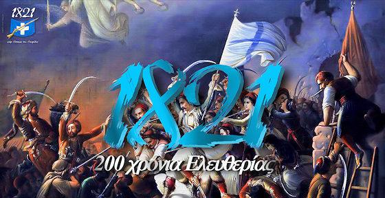ΨΗΦΙΑΚΟ ΜΟΥΣΕΙΟ 1821