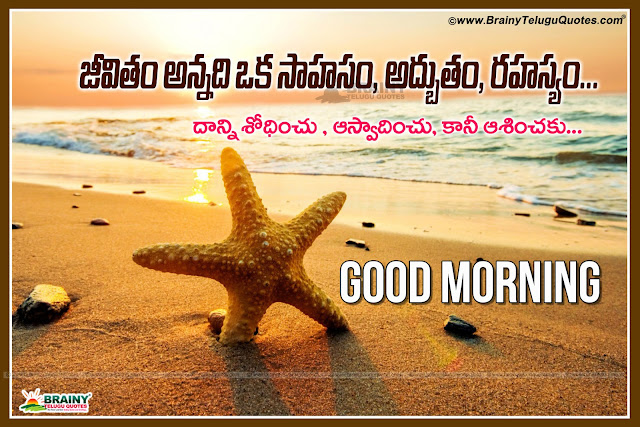 Here is telugu shubhodayam quotes, New Telugu Quotes, Good morning quotes in telugu with beautiful telugu messages thoughts online,Latest Telugu good morning quotes messages greetings, Latest telugu good morning messages for friends, Beautiful inspirationa telugu quotations for good morning, Good morning telugu text messages for whatsapp,
