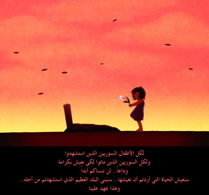 تحميل اغاني الثورة السورية