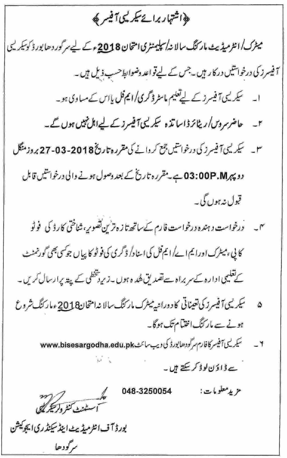 Jobs In BISE Sargodha Board Sadiqabad 2018 for 10 Posts