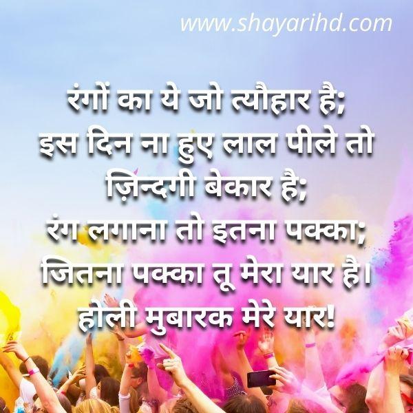Happy Holi Shayari in Hindi 2021