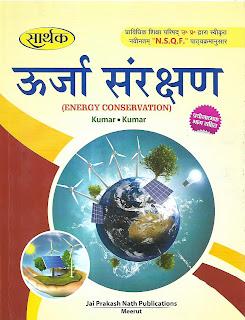 energy-conservation-book-sarthak-publication