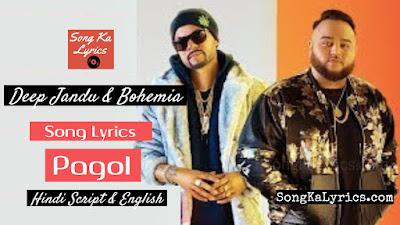 pagol-lyrics