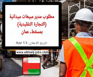 وظائف عمان - مطلوب مدير مبيعات براتب 2000 دولار شهريا