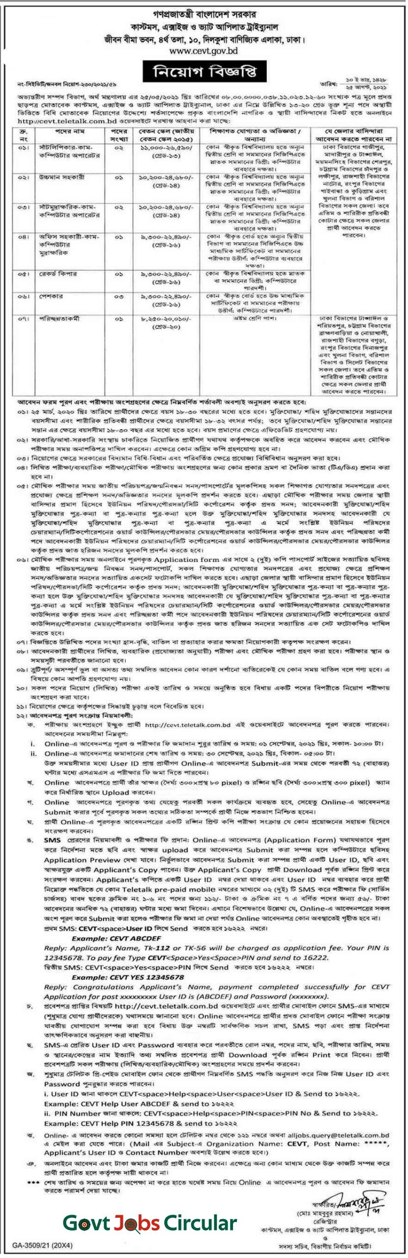 Customs Excise and VAT Appellate Tribunal Job Circular