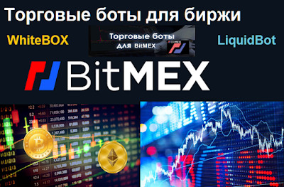 BitMEX - боты для торговли на бирже