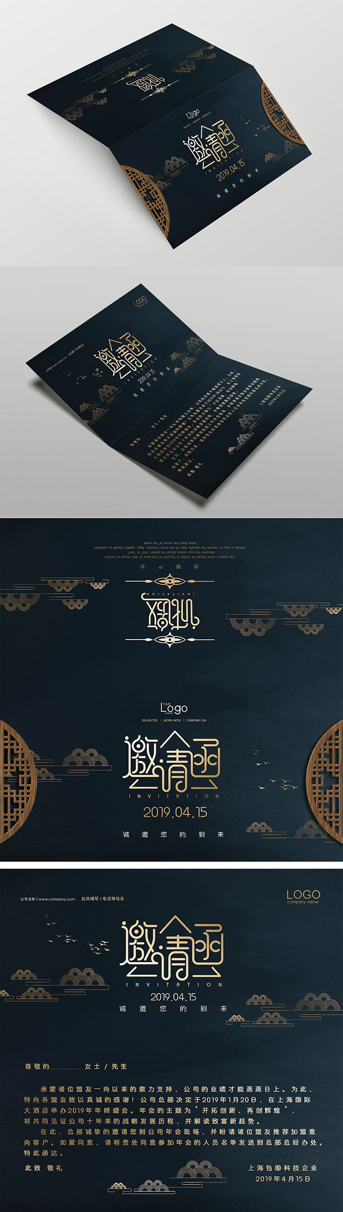 High Exquisite Dark Blue Chinese Grid Element Bronzing Invitation