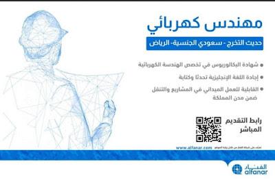 اعلان توظيف ب شركة الفنار وظائف متعددة بمسمى (مهندس كهربائي)