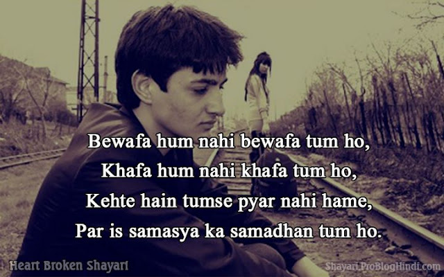 heart broken shayari for best friend