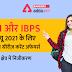SBI और IBPS इंटरव्यू 2021: करेंट अफेयर्स स्पेशल सीरीज़ -  बैंकों का निजीकरण (Privatization of the Banking Sector)