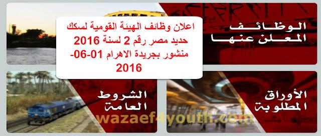 اعلان وظائف الهيئة القومية لسكك حديد مصر رقم 2 لسنة 2016 منشور بجريدة الاهرام 01-06-2016 ~ وظائف قيادية