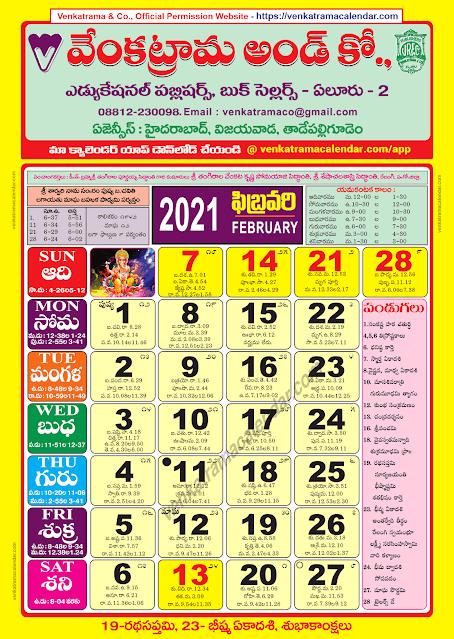Venkatrama Telugu Calendar 2021 February