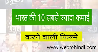 India ki sabse jyada kamai karne wali top 10 superhit filme