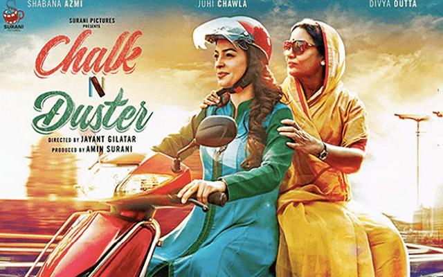 Chalk N Duster Official Movie Trailer 2016 | Juhi Chawla | Shabana Azmi