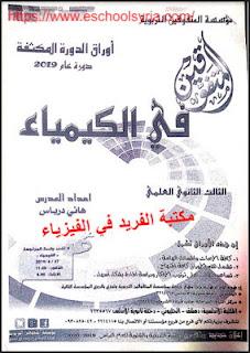دورة مكثفة في الكيمياء 2019 ـ أ. هاني درباس pdf بكالوريا سوريا، مراجعة في الكيمياء للصف الثالث الثانوي بكالوريا 2019 pdf، المتفوقين في الكيمياء للصف الثاني عشر سوريا الفرع العلمي سوريا pdf