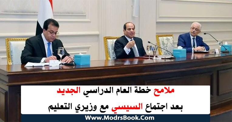 ملامح خطة العام الدراسي الجديد بعد اجتماع السيسي مع وزيري التعليم