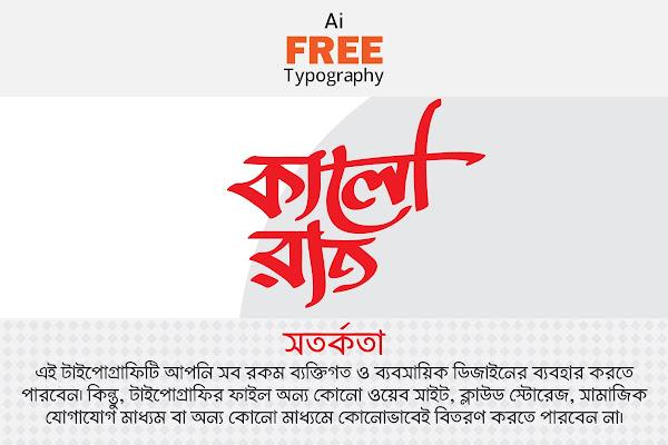 bangla typography font free download