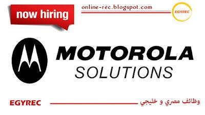وظائف شركة موتورولا Motorola Solutions مطلوب مهندسين