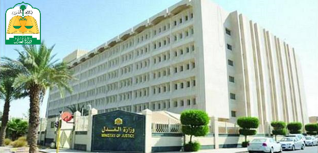 وزارة العدل السعودية: تعلن عن عدد من الوظائف لحملة الماجيستير والبكالوريوس والدبلوم