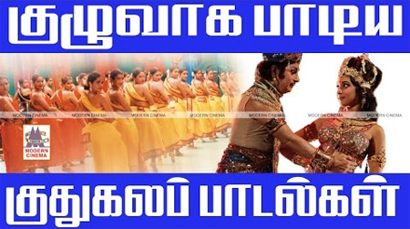 Tamil GROUP SONGS – Old Is Gold