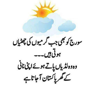 funny pics - Sun and Pakistan