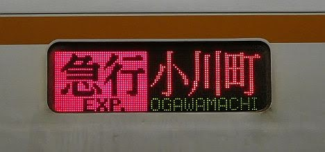 東京メトロ副都心線 東武東上線直通 急行 小川町行き6 東京メトロ7000系