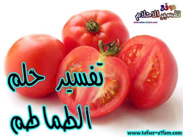الطماطم في المنام,البندورة في المنام,تفسير حلم البندورة,تفسير الاحلام,الطماطم,ابن سيرين