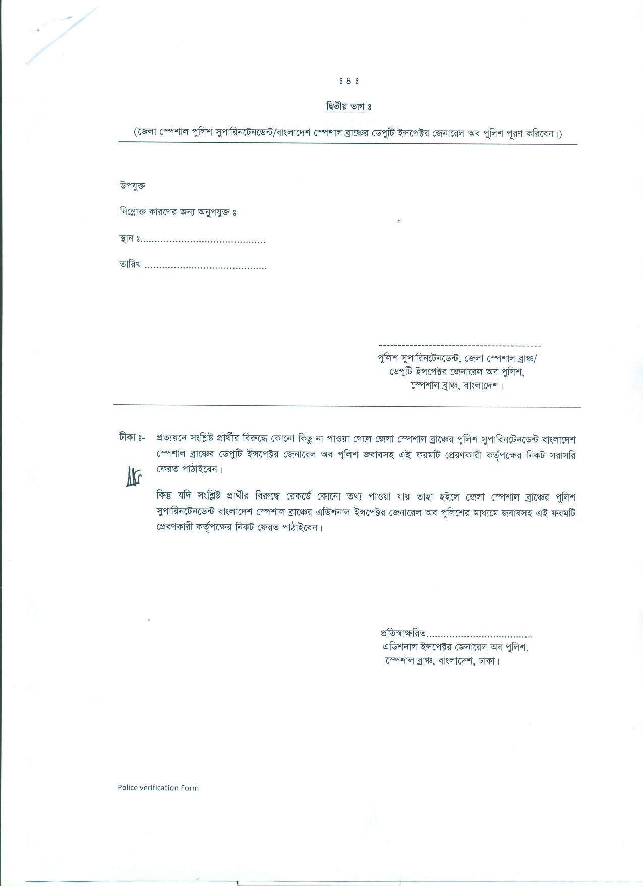 NTRCA Police Verification Form PDF