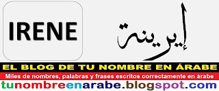 Nombre de Irene en letras arabes