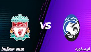 مشاهدة مباراة أتلانتا وليفربول بث مباشر بتاريخ 03-11-2020 في دوري أبطال أوروبا