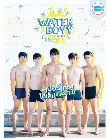 Water Boyy - The Series