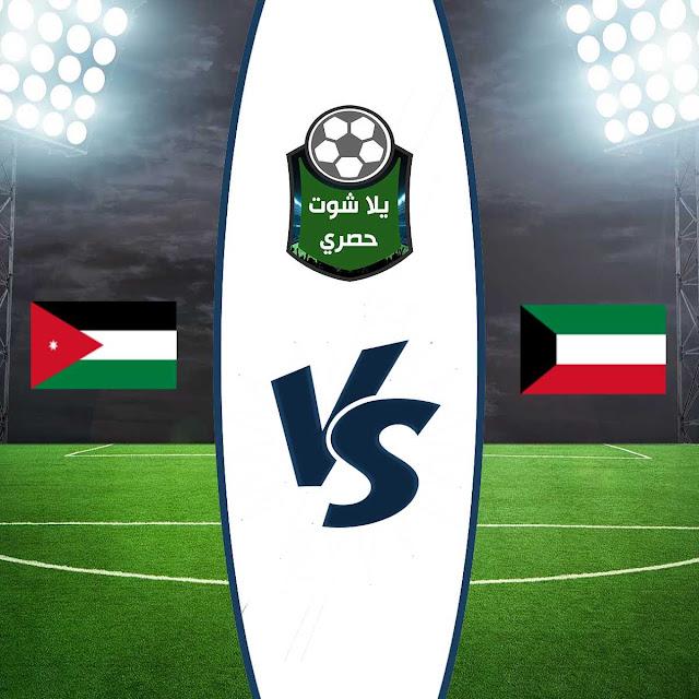 مشاهدة مباراة الكويت والأردن بث مباشر
