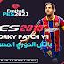 تحميل احدث باتش بيس 2013 لعام 2021 الدوري المصري MY Torky Patch V1
