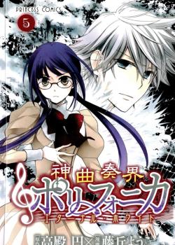 Shinkyoku Soukai Polyphonica - Eternal White