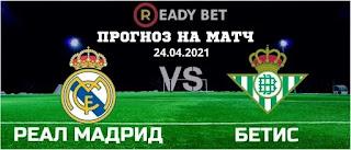 Реал Мадрид – Бетис где СМОТРЕТЬ ОНЛАЙН БЕСПЛАТНО 24 апреля 2021 (ПРЯМАЯ ТРАНСЛЯЦИЯ) в 22:00 МСК.