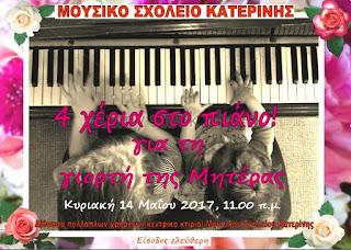 Μουσικό Σχολείο Κατερίνης. «4 χέρια στο πιάνο! Για τη γιορτή της Μητέρας»